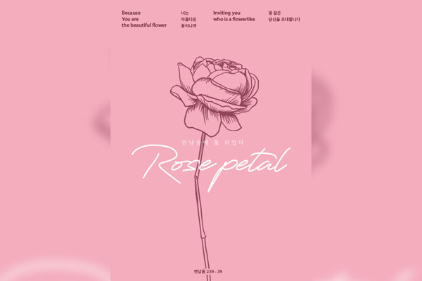Exposition : « Rose Petal »