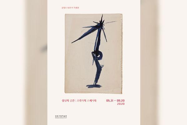 Espace de réflexions, le carnet de croquis d'un sculpteur