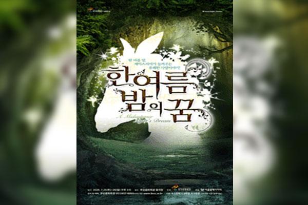 « Le Songe d'une nuit d'été » à Busan
