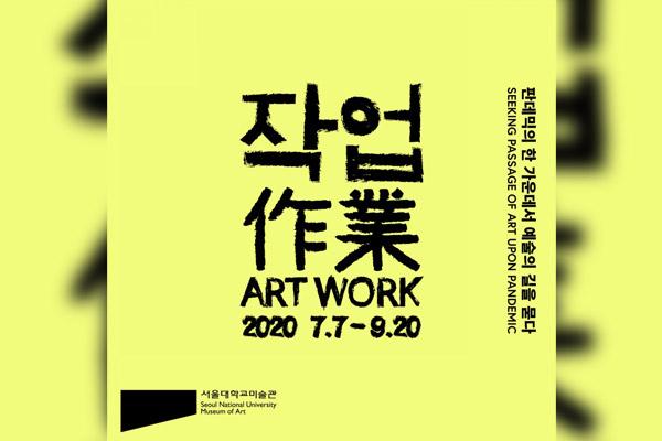 Exposition sur le chemin de l'art