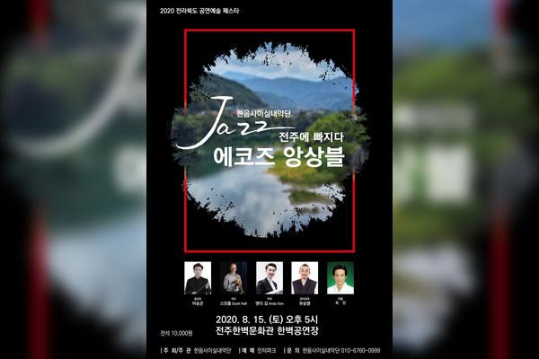L'ensemble Haneumsai se produit en concert