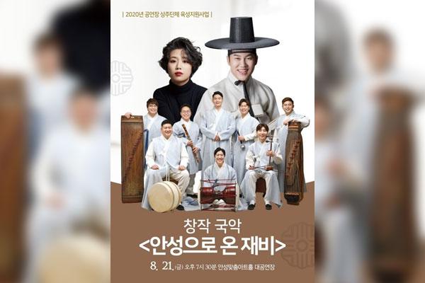 Concert de l'ensemble de musique traditionnelle Jaebi