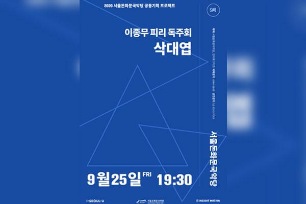 Récital du joueur de piri Lee Jong-mu
