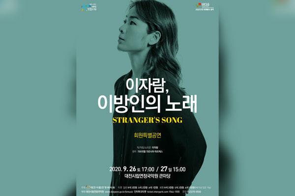 Chant d'un étranger