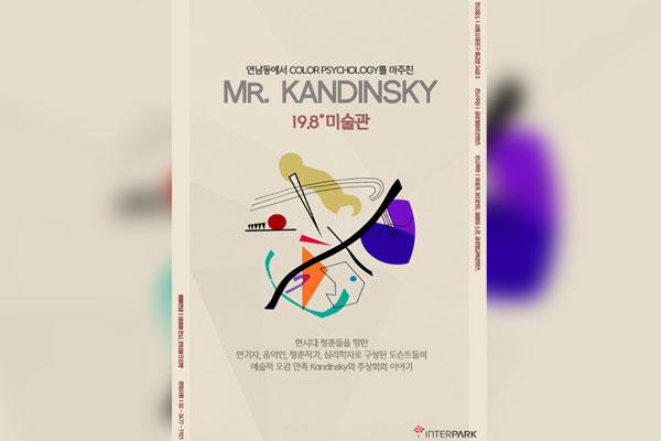 Kandinsky à Yeonamdong