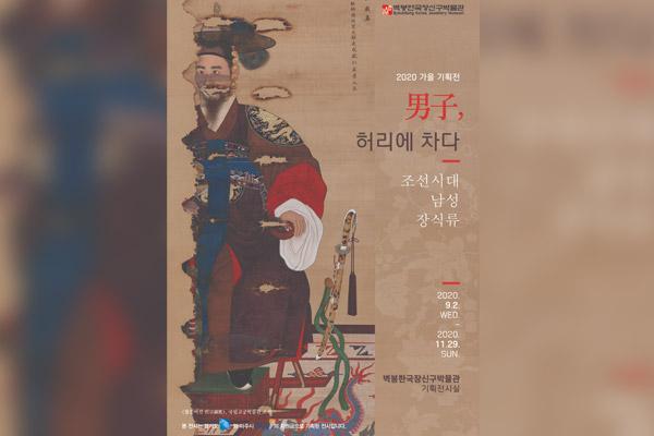 Exposition des bijoux des hommes de la période Joseon