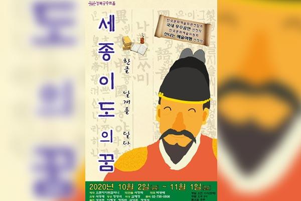 Comédie musicale familiale : « Le Rêve de Sejong Yi Do »
