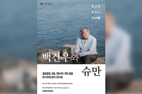 Paik Kun-woo à Suwon