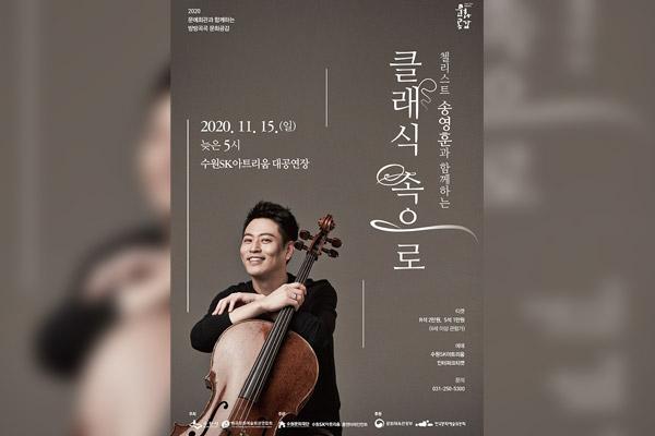Concert de musique classique avec le violoncelliste Song Young-hoon