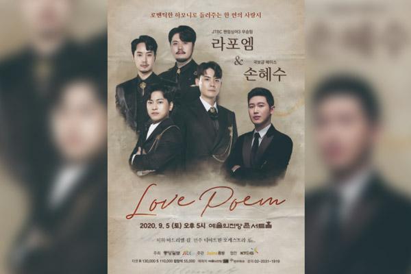 Concert : « Love Poem »