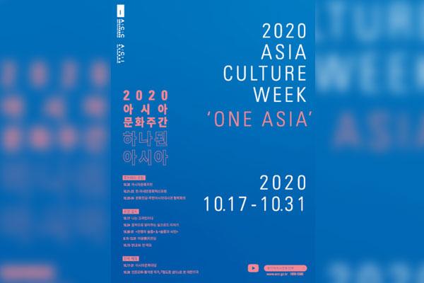 تدشين مهرجان الثقافة الآسيوية 2020 في مدينة كوانغ جو