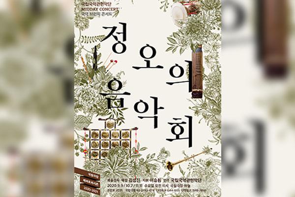 « Concert de midi » au Théâtre national de Corée