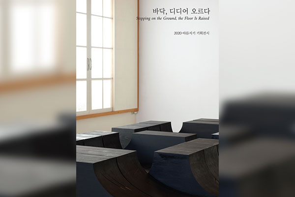 Exposition sur les sols des maisons coréennes