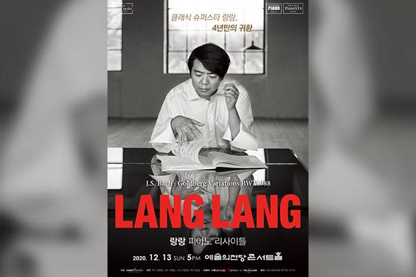 Récital du pianiste Lang Lang