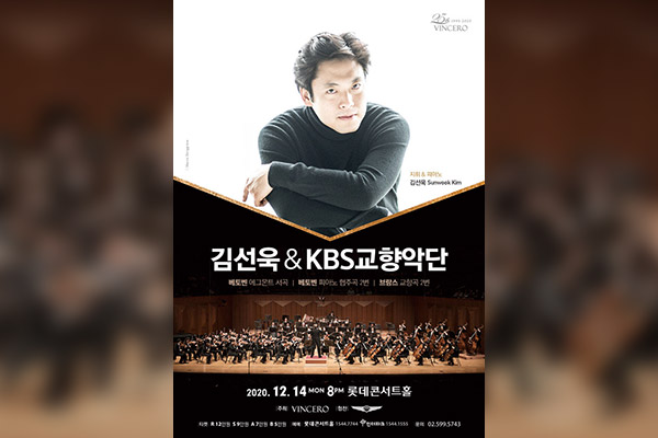 Kim Sun-wook dirigera l'Orchestre symphonique de la KBS