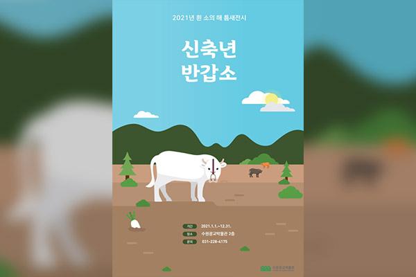 Exposition sur le thème du bœuf