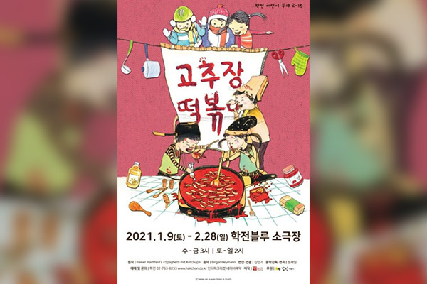 Spectacle pour enfants : « Gochujang Tteokbokki »