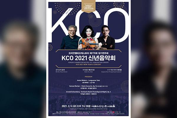 Concert du Nouvel an de l'Orchestre de chambre de Corée