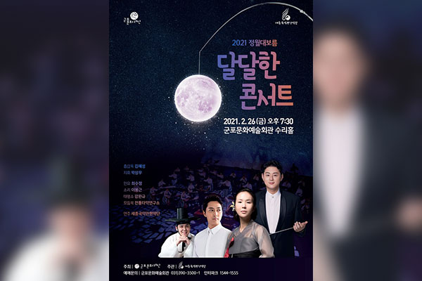Un concert pour fêter le Jeongwol Daeboreum