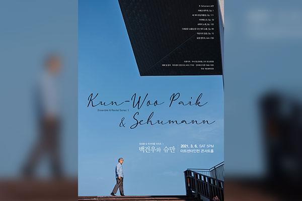 Récital du pianiste Baik Kun-woo