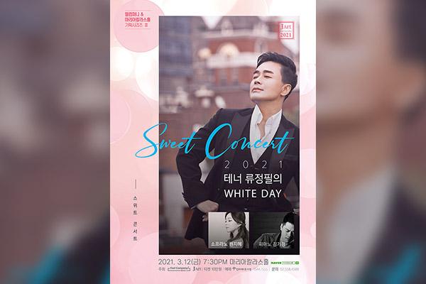 « Sweet Concert » avec le ténor Ryu Jung-pil
