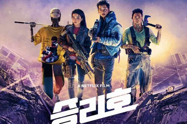 بدء عرض الفيلم الكوري كاسحات الفضاء حول العالم