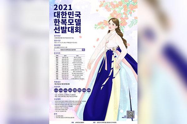 سباق للتعريف بهان بوك الكوري عالميا
