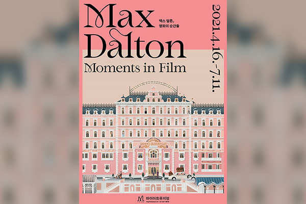 Exposition: « Max Dalton, Moments in Film »