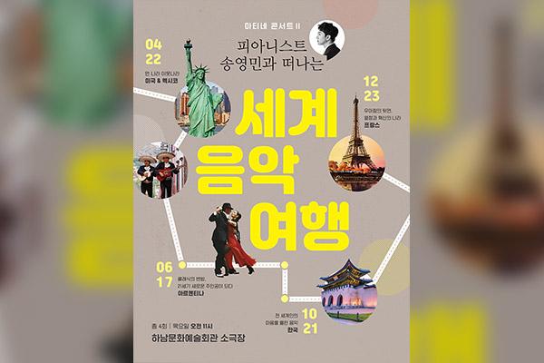 Un voyage musical avec le pianiste Song Young-min