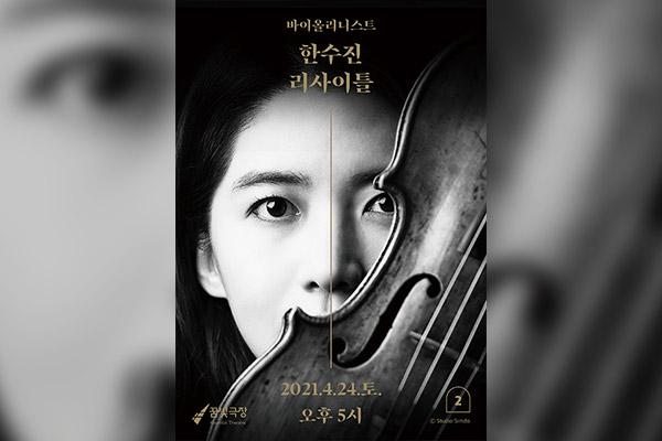 Récital de la violoniste Han Soo-jin