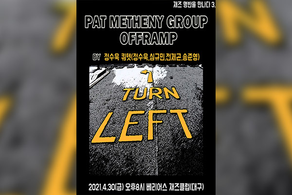 Concert jazz consacré à « Offramp » du Pat Metheny Group