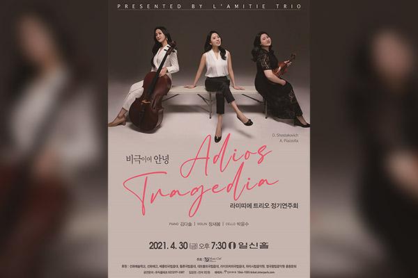 Concert du trio L'Amitié