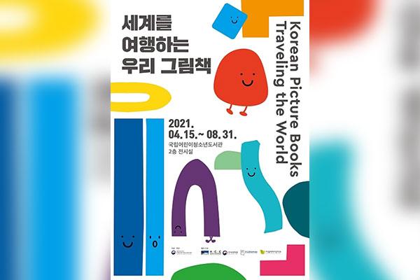 تدشين معرض خاص بالكتب المصورة الكورية