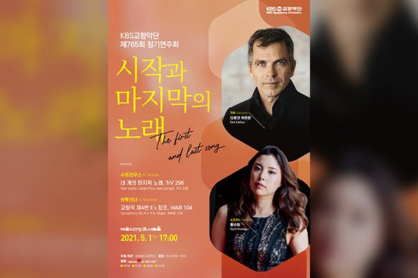 Concert de l'Orchestre symphonique de la KBS