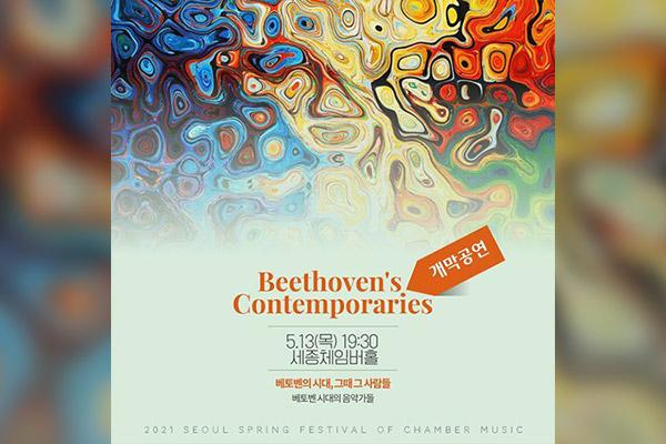 Concert d'ouverture du Festival de musique de chambre Seoul Spring