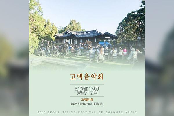 SSF : concert à la résidence de l'ancien président Yun Po-sun