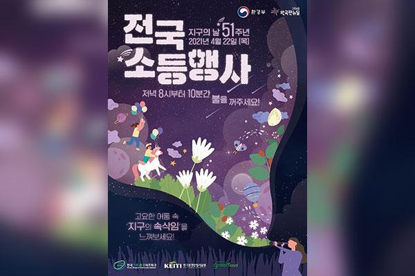 كوريا تحتفل بيوم الأرض لتعزيز حماية البيئة العالمية