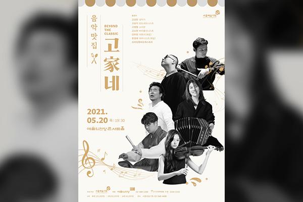 Concert : Ko's Delicious Music Restaurant