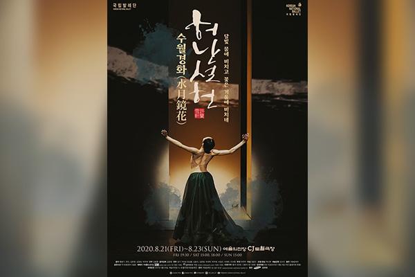 Ballet : Heo Nanseolheon - Suweol Gyeonghwa