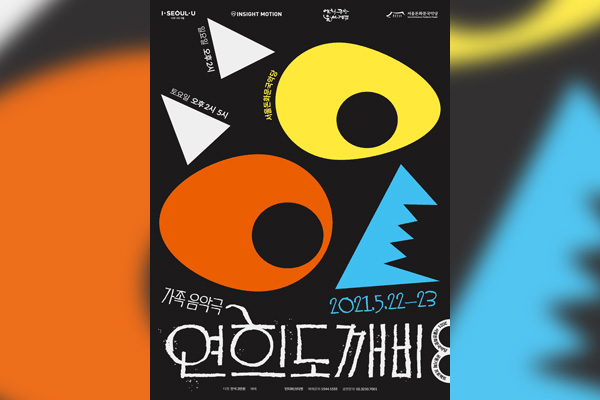 Spectacle de marionnettes : Yeonhui Dokkaebi