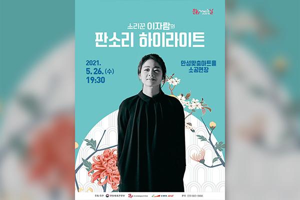 Concert de la chanteuse de pansori Lee Ja-ram