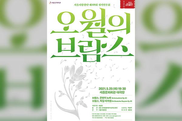 Concert du Chœur métropolitain de Séoul