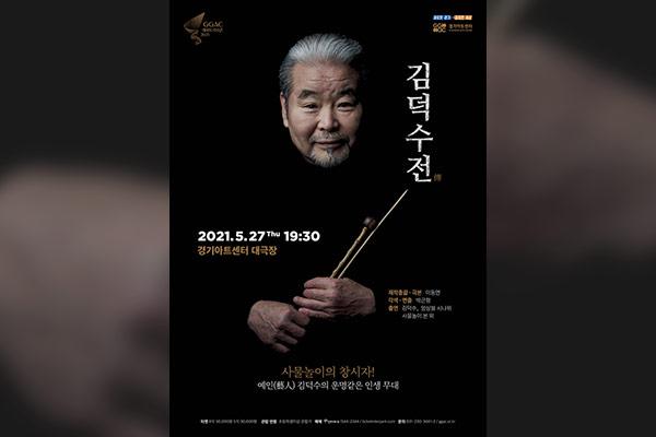 L'Histoire de Kim Duk-soo