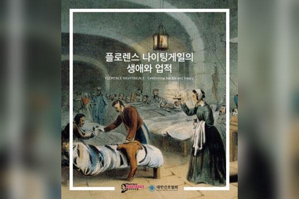 جمعية الممرضات الكورية تنشر كتابا بمناسبة اليوم العالمي للتمريض
