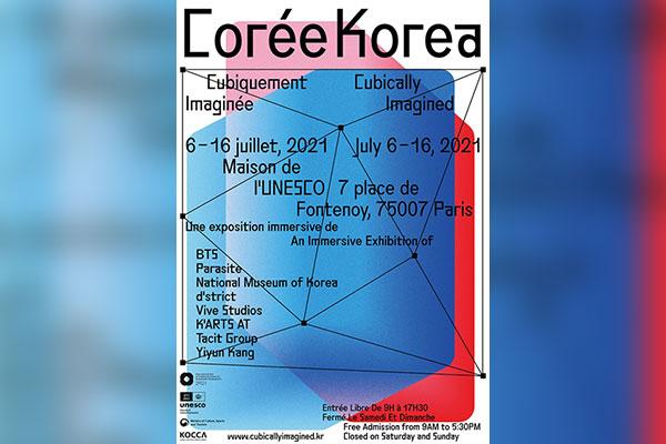 استضافة معرض المحتويات الواقعية الكورية في مقر اليونسكو في باريس