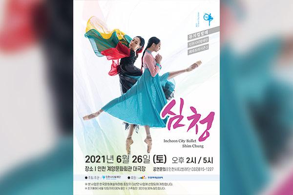 Ballet musical : « Shim Cheong »
