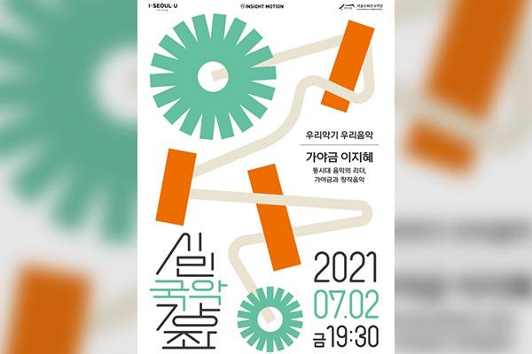 Concert de la joueuse de gayageum Lee Ji-hye