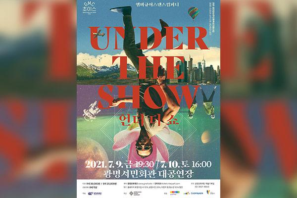 Ambiguous Dance Company à Gwangmyeong