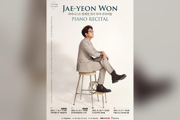 Récital du pianiste Won Jae-yeon