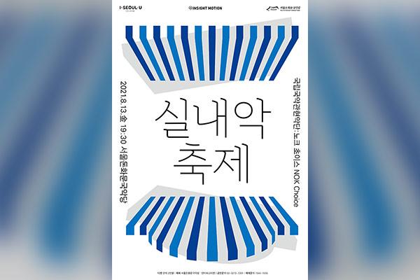 Concert de musique de chambre coréenne « NOK Choice »